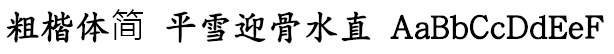 粗楷体简 Kai Bold Font