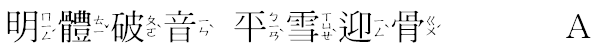 明體破音 Ming Medium PoIn Font