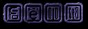 Font Rubber Hell Felt Logo Preview