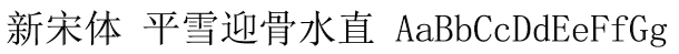 新宋体 Sim Sun Font