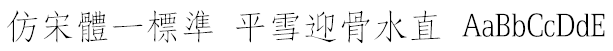 仿宋體一標準 WCL 06 Example