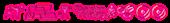 Font Deejay Supreme Princess Logo Preview
