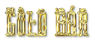 Font ForeignSheetMetal Gold Bar Logo Preview