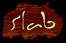 Slab Logo Style