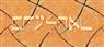 Font Jerusalem Crystal Logo Preview