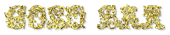 Font Leafy Glade Gold Bar Logo Preview