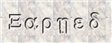Font Sgreek Fixed Carved Logo Preview