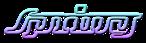 Font Starbat Spring Logo Preview