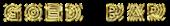 Font Radio Gold Bar Logo Preview