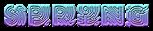 Font Radio Spring Logo Preview