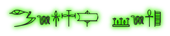 Font Yiroglyphics Alien Glow Logo Preview