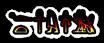 Font Yiroglyphics Comic Logo Preview