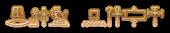 Font Yiroglyphics Epic Stone Logo Preview