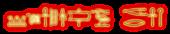 Font Yiroglyphics Glowing Hot Logo Preview