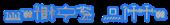 Font Yiroglyphics Glowing Steel Logo Preview