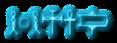Font Yiroglyphics Neon Logo Preview