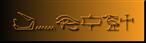Font Yiroglyphics Orange Logo Preview