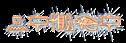 Font Yiroglyphics Snowman Logo Preview