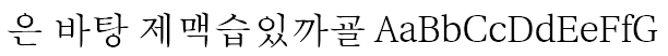 은 바탕 Un Batang Font